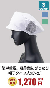 簡単に着脱できて人気!軽作業にぴったりの帽子タイプの衛生帽子