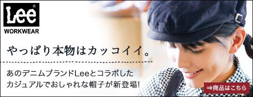 Lee帽子