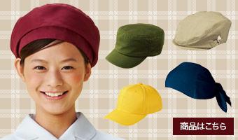 店舗スタッフ用帽子特集