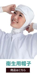 食品工場など異物混入を防ぐ衛生用帽子はこちら