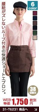 腰紐ループ付きで常にキレイに着用できる、おしゃれなカフェのショートエプロン