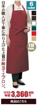 日本の職人が丁寧に作り上げた上質な胸当てエプロン