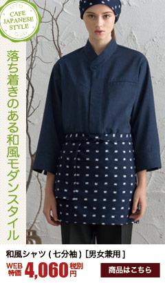 和風モダンなスタイルがこれ1枚で完成。落ち着きのあるおすすめ和風シャツ