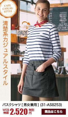 おしゃれだけど清潔感のあるバスクシャツ。ボーダー柄がトレンド風で人気です。