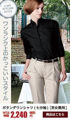 カフェ&バーの制服として人気のワンランク上のかっこいい七分袖シャツ