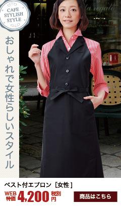 1枚でカフェ制服コーディネートが完成する、おしゃれで女性らしいベスト付きエプロン