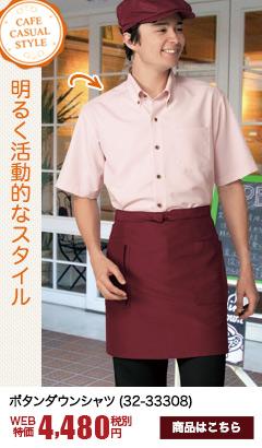半袖のカジュアルスタイルでカフェの雰囲気を明るく活発にするボタンダウンシャツ。