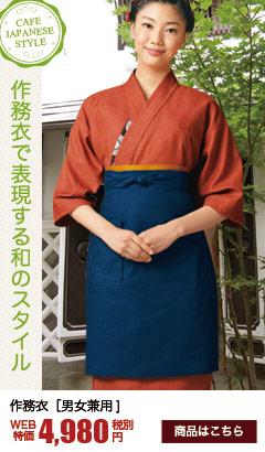 和風な雰囲気を演出するなら作務衣が人気。快適作務衣で本格和空間を演出します。