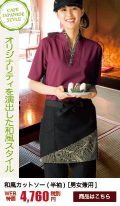 オリジナリティを演出する和風カットソーは着心地がよく人気です。