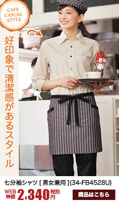 スタンダードスタイル。カジュアルなカフェの制服に最適な好印象で清潔感がある七分袖シャツ