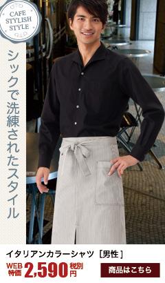 シックで洗練されたイタリアンカラーシャツなら、大人なコーヒーショップにピッタリ。