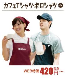 カフェコーディネートに人気のTシャツやポロシャツ