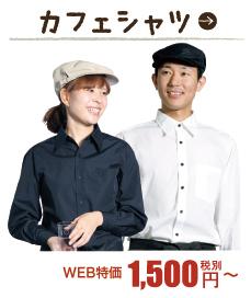 カフェユニフォームにおすすめのシャツ