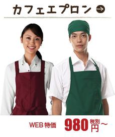 カフェの制服に欠かせないカフェエプロン
