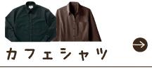 カフェシャツ