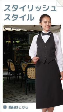 かっこいいシックなコーディネートなら、スタイリッシュカフェ制服スタイルユニフォーム