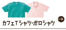 カフェTシャツ・ポロシャツ