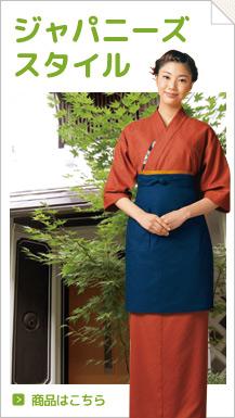 和風カフェにぴったりのコーディネートができる、ジャパニーズカフェ制服スタイルユニフォーム