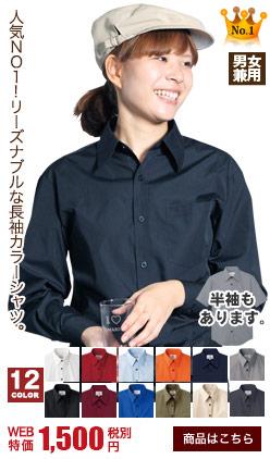 シャツ人気No1!リーズナブルな長袖カラーシャツ
