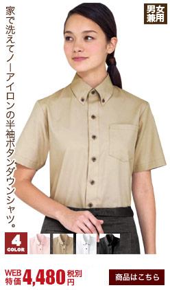 家で洗えてノーアイロンの半袖ボタンダウンシャツ