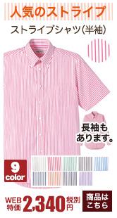 人気のストライプでカフェ空間をお洒落にするストライプ柄の半袖シャツ