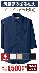 清潔感のある袖丈できちんと感を演出!カフェに最適なブロード素材の七分袖シャツ