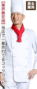 【業界最安値】当店で一番売れてるコックコート。