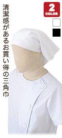 清潔感があるお買い得の三角巾