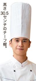 高さ30.5cmのチーフ帽