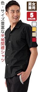 爽やかで好印象!サイズも豊富な開襟シャツ