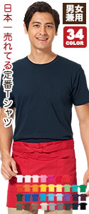 日本一売れてる定番Tシャツ