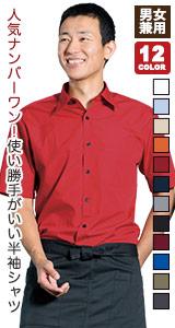 人気ナンバーワン!使い勝手がいい半袖シャツ