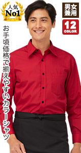 人気ナンバーワン!お手頃価格で揃えやすいカラーシャツ