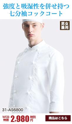 強度と吸湿性を併せ持つ七分袖コックコート(31-AS6800)
