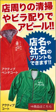 屋外でのビラ配りに最適なベンチコートや防寒コートはこちら