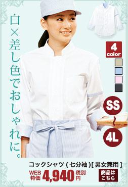 差し色がオシャレな女性用(レディース)コックシャツ(34-FB4515U)