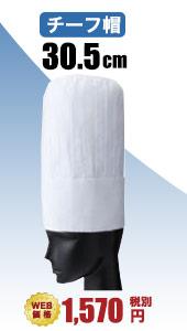 コック帽子40cm