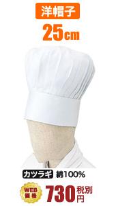 カツラギ綿100%で丈夫な洋帽子