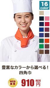 豊富なカラーから選べる四角巾
