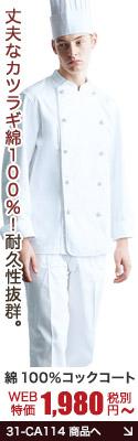 当店人気ナンバーワン!耐久性に優れた綿100%の定番コックコート(31-CA114)