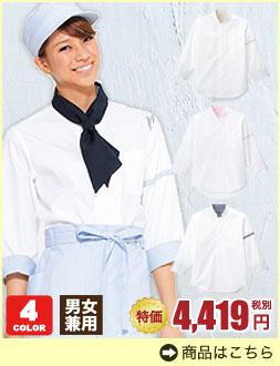 袖部分のストライプがおしゃれなコックシャツ(34-FB4515U)
