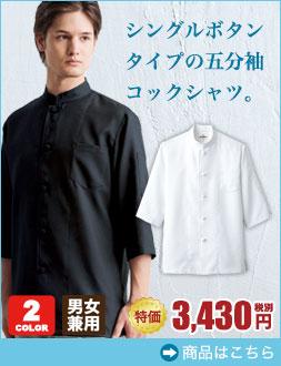シングルボタンタイプの五分袖コックシャツ  (31-7754)