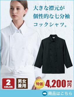 大きな襟元が個性的な七分袖コックシャツ(31-DN7908)