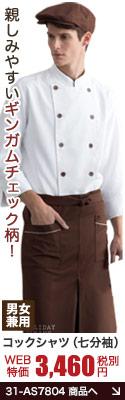 スタッフ評価NO1のおしゃれなコックシャツ(31-AS7804)