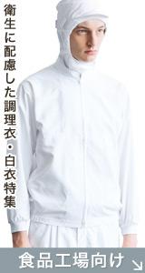 衛生面に配慮した調理衣や白衣が揃う食品工場向けスタイル