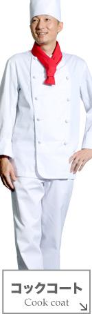 厨房のユニフォームの定番コックコート