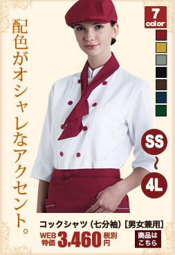 配色がおしゃれなアクセントになった女性用(レディース)コックシャツ(31-AS7804)