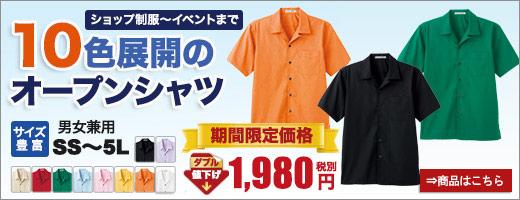 9色の開襟シャツ