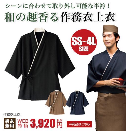 シーンに合わせて取り外し可能な半衿仕様の作務衣