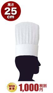 不織布コック帽10枚入り・25cm